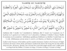 Tarawi Duaa