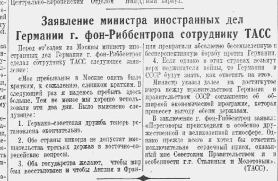 Как советская пресса в 1939 году описывала и поддерживала вторжение Германии и СССР в Польшу