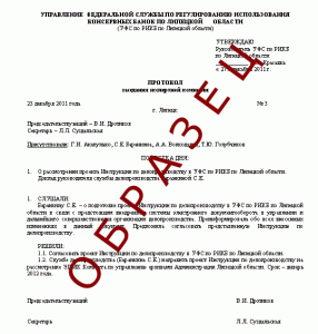 Ппервый протокол о регистрации ООО