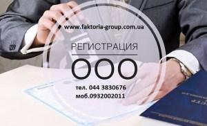 registracia-ooo-s-nerezidentom-faktoria-group4