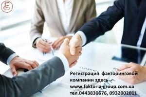 Регистрация факторинговой компании