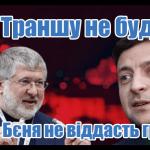 Коломойський має повернути гроші: в МВФ пояснили Зеленському, чому наступних траншів не буде