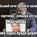 Коломойський хоче «призначити» прем'єр-міністром України свого партнера — олігарха-рейдера Мартинова. Що відомо.