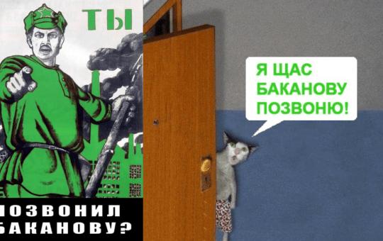 Баканов СБУ