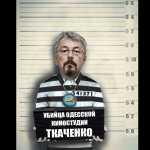«Слуга» — Ткаченко замішаний в підробці документів — блогер. Відео