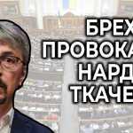 """Ткаченко — убогое дитя """"кадрового голода"""""""