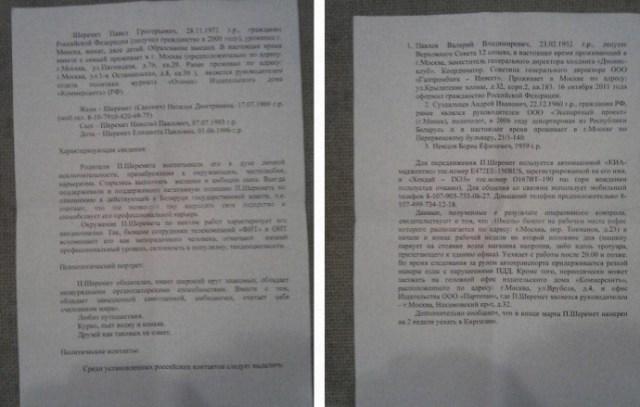 В деле об убийстве Шеремета следствие пошло по следу белорусского диктатора (+видео)