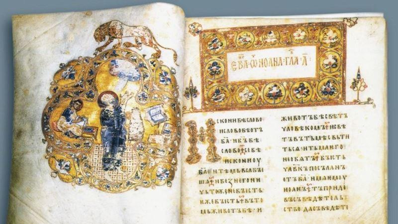 Чому написане у Києві Остромирове Євангеліє – «достояние России»?