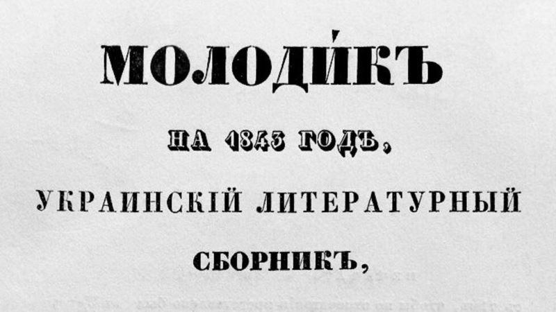 Іван Борозна – стародубський поет, якого цькував Бєлінський