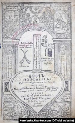 «Ключъ разумѣніѧ» («Ключ розуміння»), твір Й. Ґалятовського, 1659 рік, один із перших прозових творів українською мовою (проповіді)