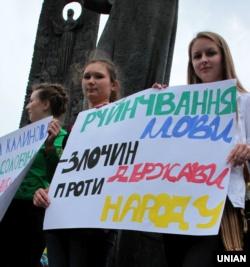 Під час однієї з акцій на підтримку української мови