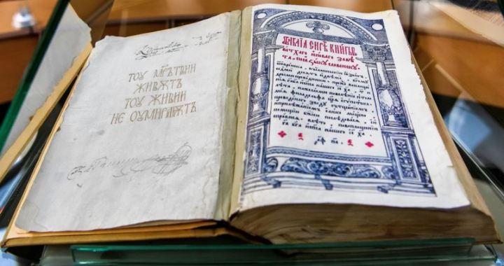 Острозькій Біблії – 440 років