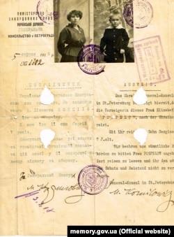У Петрограді також можна було оформити документи на в'їзд до України. Посвідчення, видане Генеральним консульством Української Держави у Петрограді Лізаветі Поспіловій, серпень 1918 року