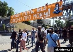 Банер «Руки геть від закону про мову!» на мосту над Алеєю Героїв Небесної сотні, вивішений активістами спільноти «Мова об'єднує» під час акції «Руки геть від закону про мову!». Київ, 28 червня 2020 року