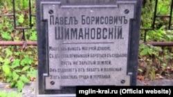 Могила Павла Шимановського, що загинув 1918 року під час проведення «референдуму» в Мглині. Фото Віталія Черенцова