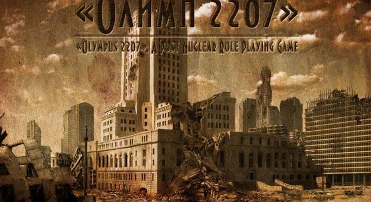Olympus 2077