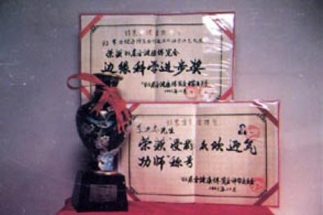 李洪志大師於12月15日、12月17日和12月20日作三場報告,博覽會後獲博覽會最高獎「邊緣科學進步獎」和大會「特別金獎」及「受群眾歡迎氣功師」稱號。