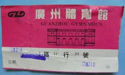 李洪志大師在廣州舉辦傳法班時的門票(明慧網)