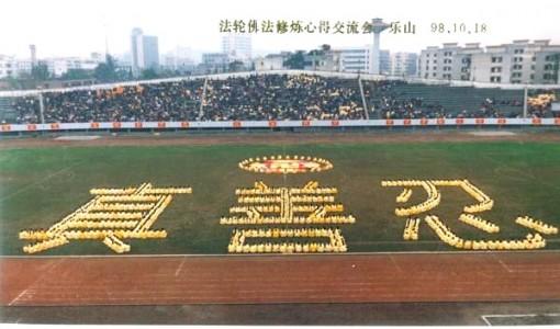 china_lesan98_10_2_big