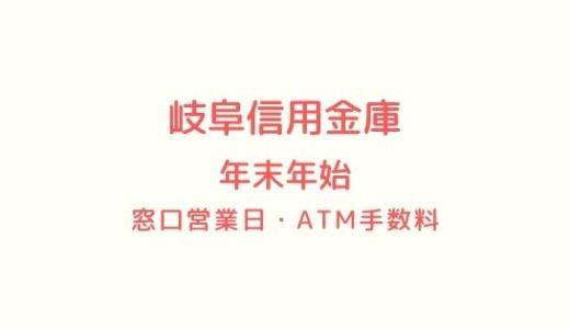 [岐阜信用金庫]年末年始2020-2021の窓口営業日時間まとめ!ATM手数料も