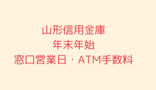 [山形信用金庫]年末年始2020-2021の窓口営業日時間まとめ!ATM手数料も