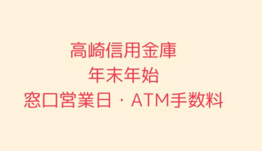 [高崎信用金庫]年末年始2020-2021の窓口営業日時間まとめ!ATM手数料も