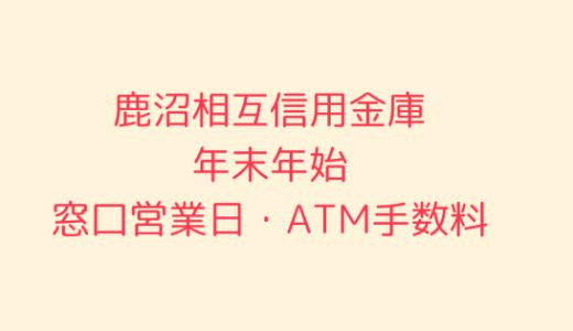 [鹿沼相互信用金庫]年末年始2020-2021の窓口営業日時間まとめ!ATM手数料も