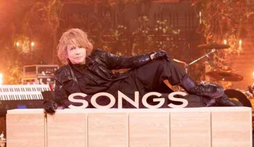 SONGS(6月22日)HYDE出演の見逃し配信サービスや再放送をチェック!