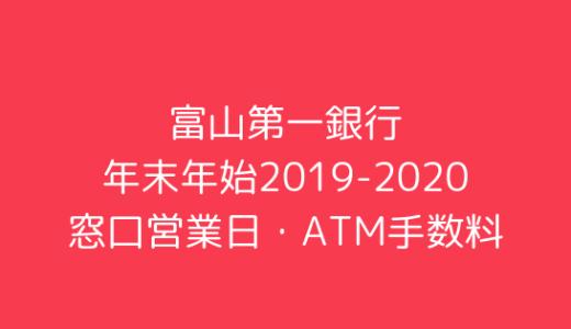 [富山第一銀行]年末年始2019-2020の窓口営業日時間まとめ!ATM手数料も