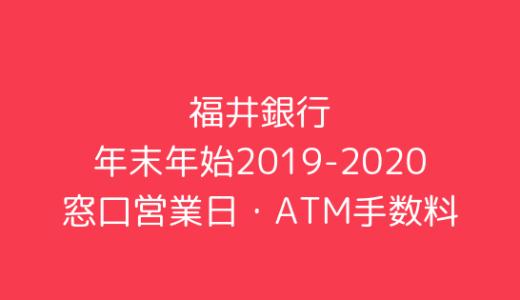 [福井銀行]年末年始2019-2020の窓口営業日時間まとめ!ATM手数料も