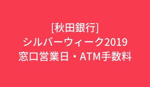 [秋田銀行]SW2019窓口やATM手数料は?店舗営業日や利用時間も