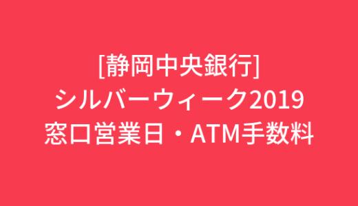 [静岡中央銀行]SW2019窓口やATM手数料は?店舗営業日や利用時間も