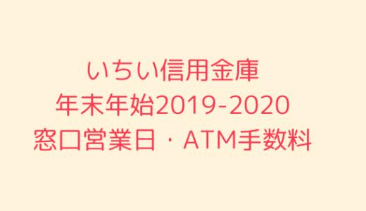 [いちい信用金庫]年末年始2019-2020の窓口営業日時間まとめ!ATM手数料も