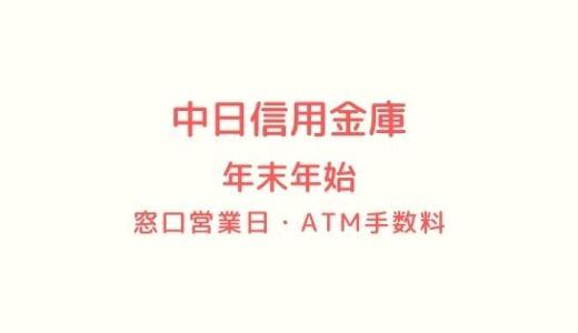 [中日信用金庫]年末年始2020-2021の窓口営業日時間まとめ!ATM手数料も