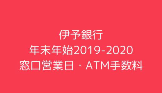 [伊予銀行]年末年始2019-2020の窓口営業日時間まとめ!ATM手数料も