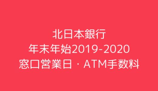 [北日本銀行]年末年始2019-2020の窓口営業日時間まとめ!ATM手数料も