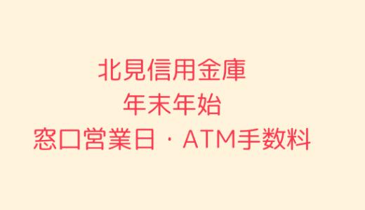 [北見信用金庫]年末年始2019-2020の窓口営業日時間まとめ!ATM手数料も