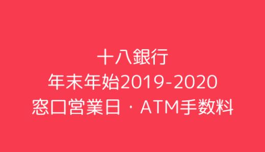 [十八銀行]年末年始2019-2020の窓口営業日時間まとめ!ATM手数料も