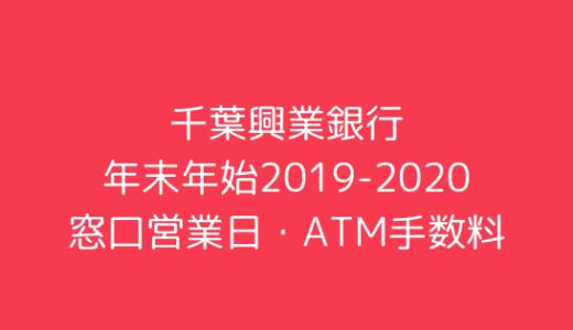 [千葉興業銀行]年末年始2019-2020の窓口営業日時間まとめ!ATM手数料も