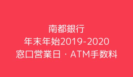 [南都銀行]年末年始2019-2020の窓口営業日時間まとめ!ATM手数料も