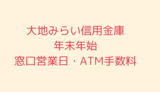 [大地みらい信用金庫]年末年始2019-2020の窓口営業日時間まとめ!ATM手数料も