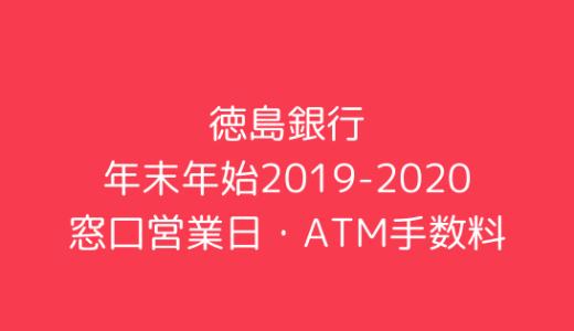 [徳島銀行]年末年始2019-2020の窓口営業日時間まとめ!ATM手数料も