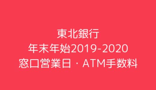 [東北銀行]年末年始2019-2020の窓口営業日時間まとめ!ATM手数料も