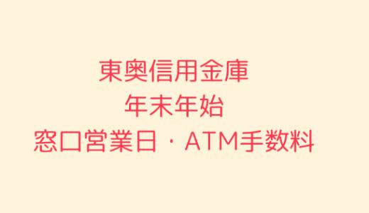 [東奥信用金庫]年末年始2019-2020の窓口営業日時間まとめ!ATM手数料も