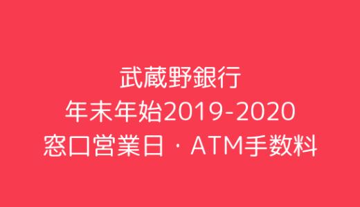 [武蔵野銀行]年末年始2019-2020の窓口営業日時間まとめ!ATM手数料も