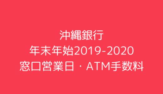 [沖縄銀行]年末年始2019-2020の窓口営業日時間まとめ!ATM手数料も