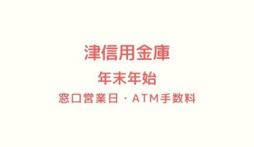 [津信用金庫]年末年始2020-2021の窓口営業日時間まとめ!ATM手数料も