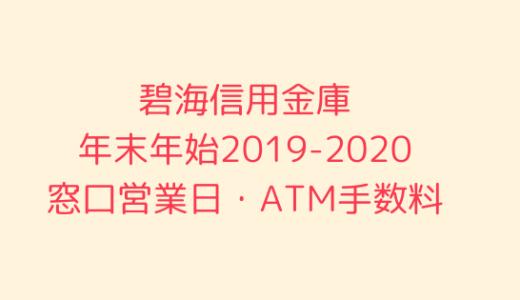 [碧海信用金庫]年末年始2019-2020の窓口営業日時間まとめ!ATM手数料も
