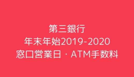 [第三銀行]年末年始2019-2020の窓口営業日時間まとめ!ATM手数料も