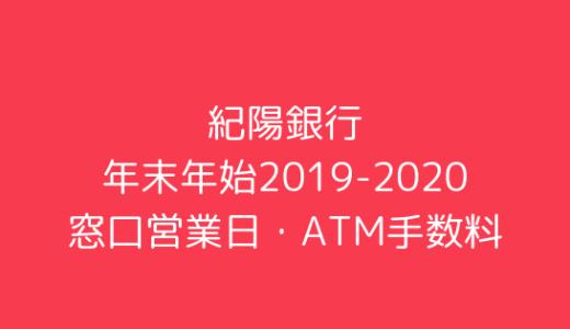 [紀陽銀行]年末年始2019-2020の窓口営業日時間まとめ!ATM手数料も